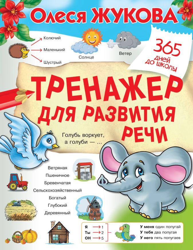 Олеся Жукова - Тренажер для развития речи обложка книги