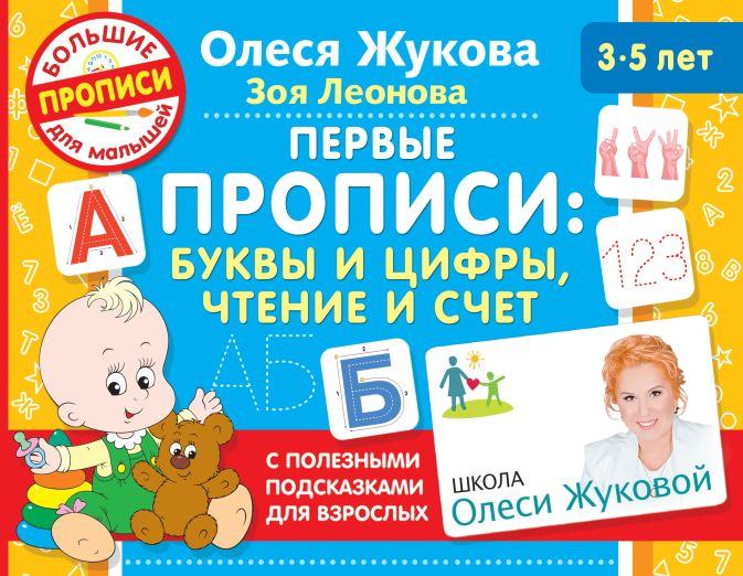 Олеся Жукова, Зоя Леонова - Первые прописи: буквы и цифры, чтение и счет обложка книги