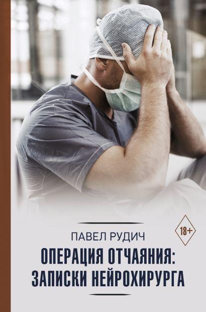 Операция отчаяния: Записки нейрохирурга - фото 1