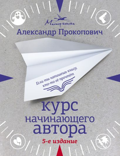 Курс начинающего автора (5-е издание) - фото 1