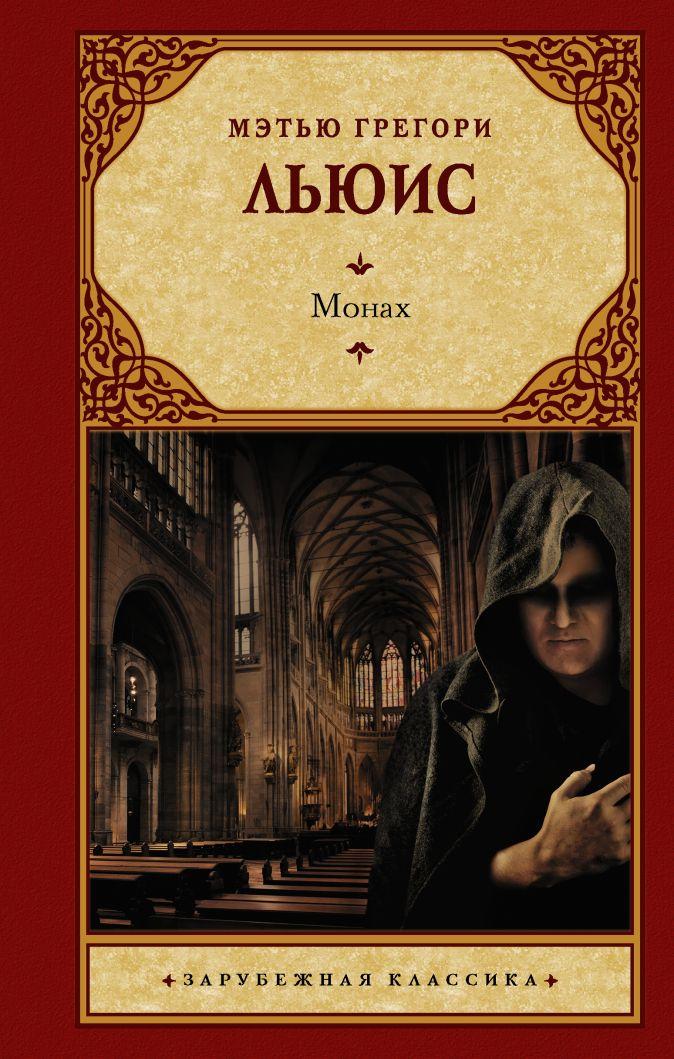 Мэтью Грегори Льюис - Монах обложка книги