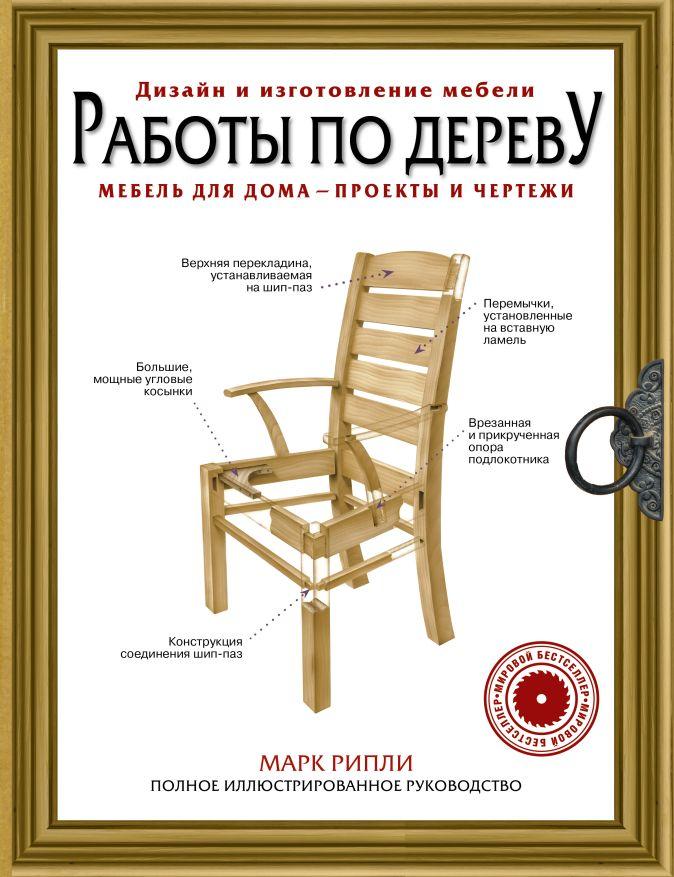 Рипли М. - Работы по дереву. Мебель для дома - проекты и чертежи обложка книги