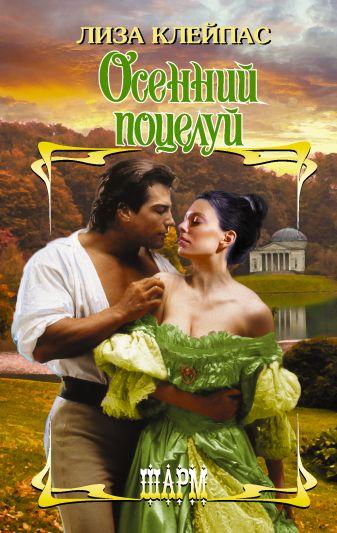 Лиза Клейпас - Осенний поцелуй обложка книги