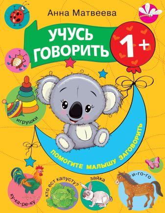 Матвеева А.С., Горбунова И.В. - Учусь говорить! 1+ обложка книги