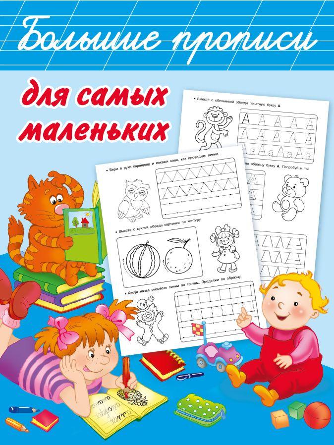 Дмитриева В.Г. - Большие прописи для самых маленьких обложка книги