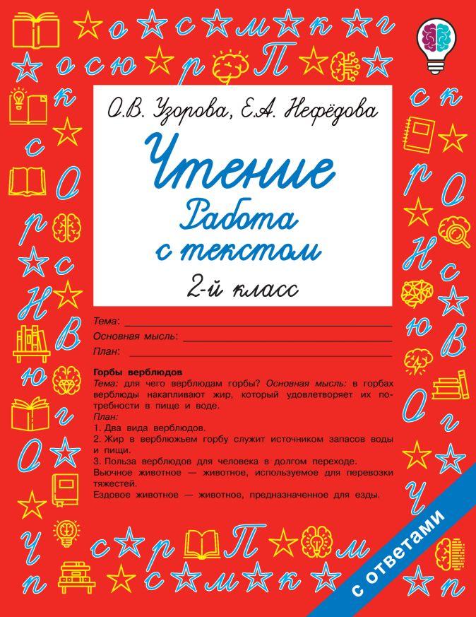 Узорова О.В., Нефедова Е.А. - Чтение. Работа с текстом. 2 класс обложка книги