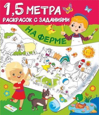 Дмитриева В.Г. - На ферме обложка книги