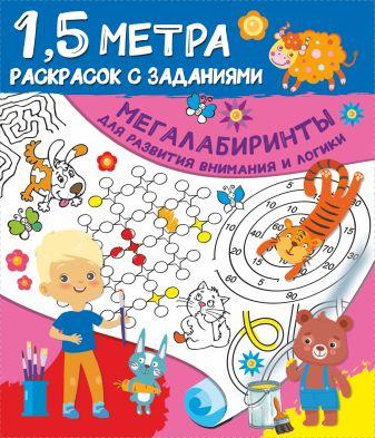 Дмитриева В.Г. - Мегалабиринты для развития внимания и логики обложка книги