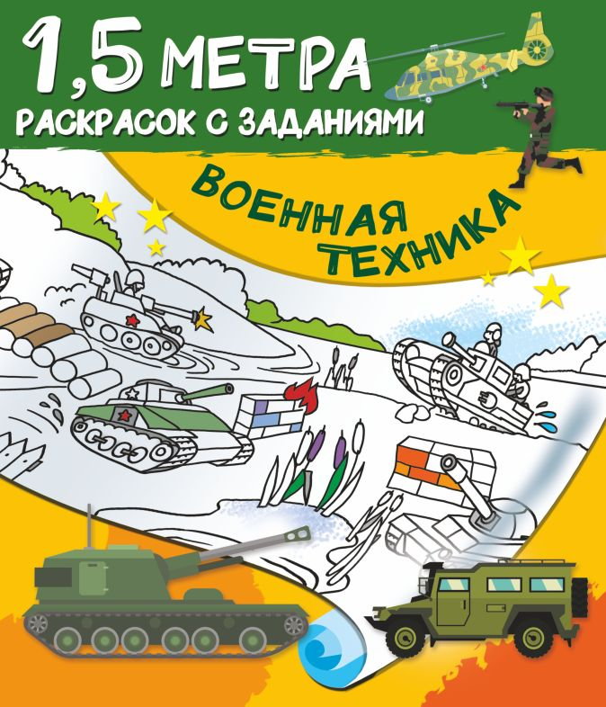 Дмитриева В.Г. - Военная техника обложка книги