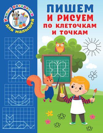 Дмитриева В.Г. - Пишем и рисуем по клеточкам и точкам обложка книги