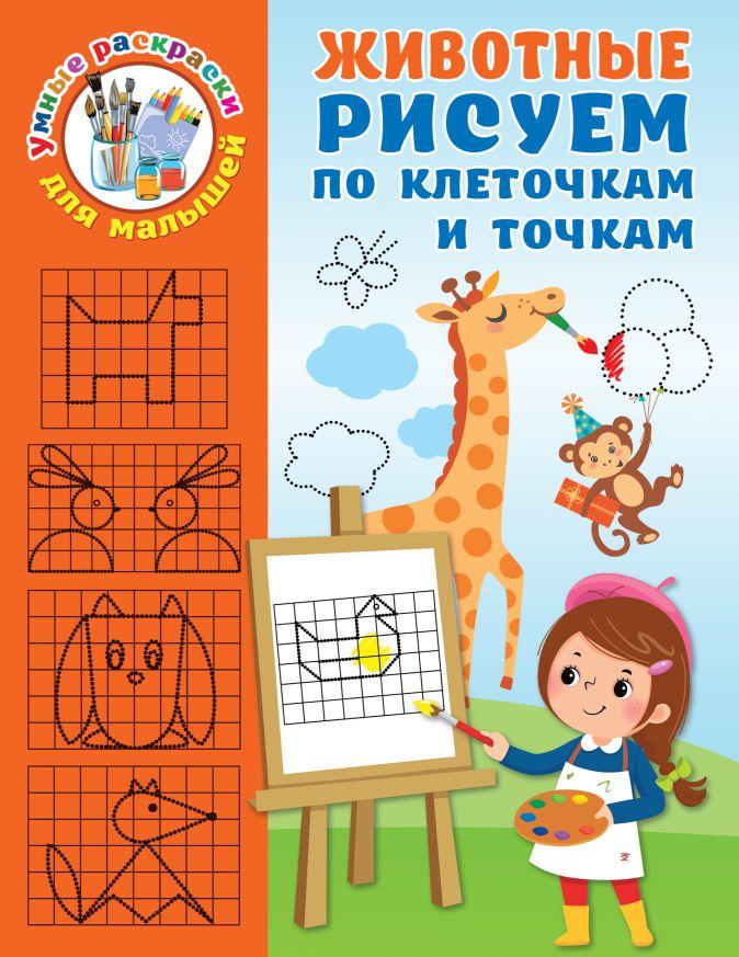 Дмитриева В.Г. - Животные. Рисуем по клеточкам и точкам обложка книги