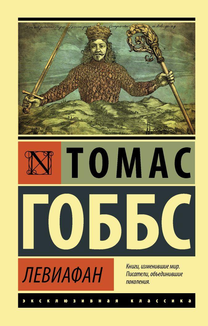 Томас Гоббс - Левиафан обложка книги
