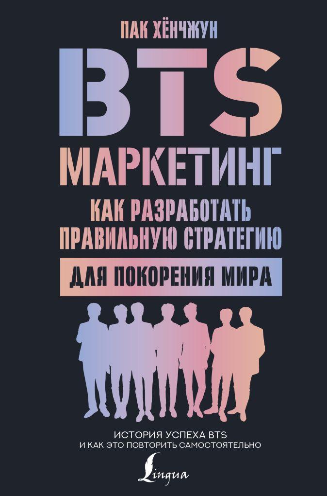 Пак Хёнчжун - BTS-маркетинг: как разработать правильную стратегию для покорения мира обложка книги