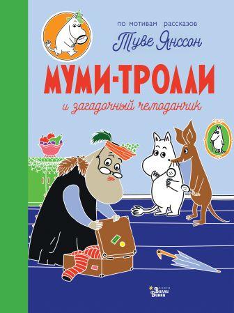 Туве Янссон - Муми-тролли и загадочный чемоданчик обложка книги