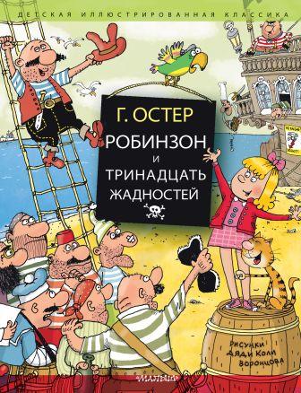 Остер Г.Б. - Робинзон и тринадцать жадностей обложка книги