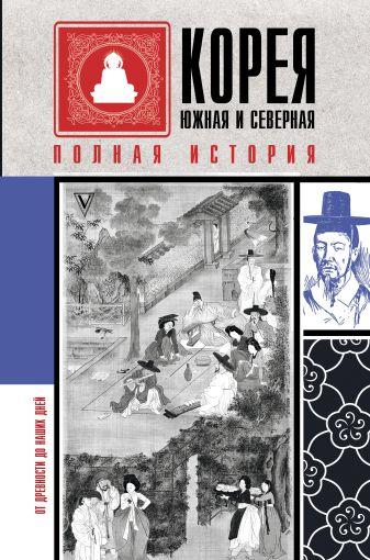 Сон Чжунхо - Корея Южная и Северная. Полная история обложка книги