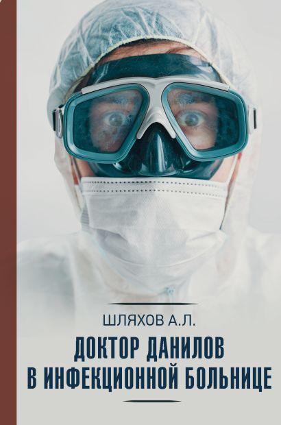 Доктор Данилов в инфекционной больнице - фото 1