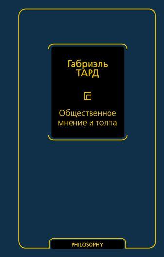 Габриэль Тард - Общественное мнение и толпа обложка книги