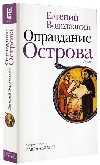 Евгений Водолазкин - Оправдание Острова обложка книги