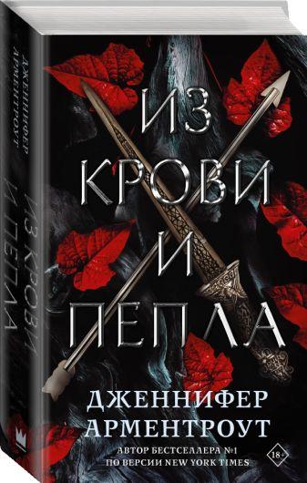 Дженнифер Арментроут - Из крови и пепла обложка книги