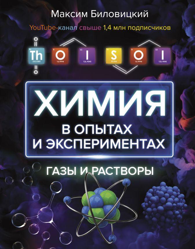 Биловицкий М.В. - ThoiSoi. Химия в опытах и экспериментах: газы и растворы обложка книги