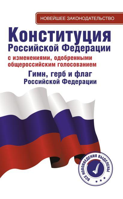 Конституция Российской Федерации с изменениями, одобренными общероссийским голосованием. Гимн, герб и флаг Российской Федерации - фото 1
