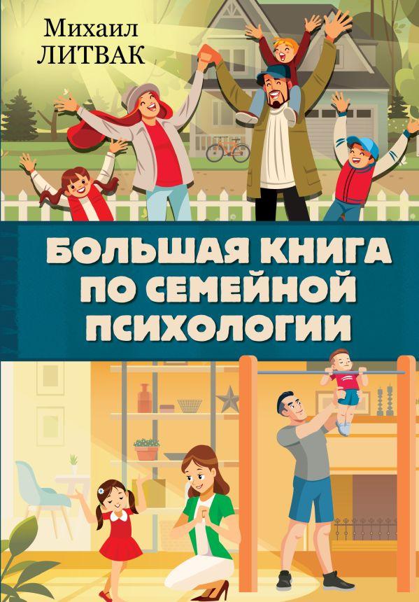 Большая книга по семейной психологии ( Литвак Михаил Ефимович  )