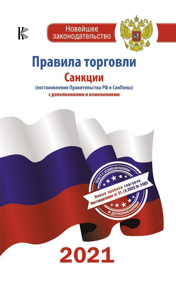 Правила торговли с изменениями и дополнениями на 2021 год ( .  )