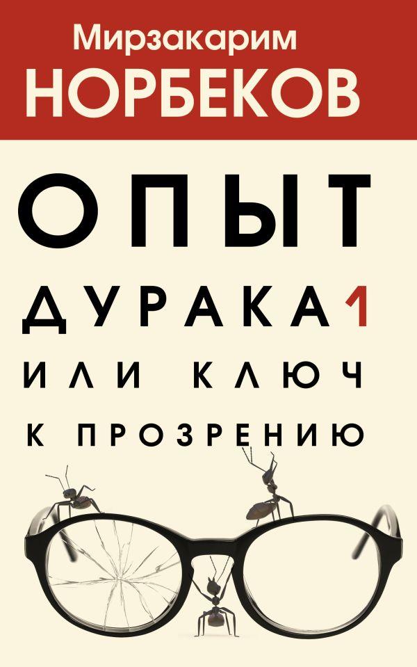 Норбеков Мирзакарим Санакулович Опыт дурака 1, или Ключ к прозрению