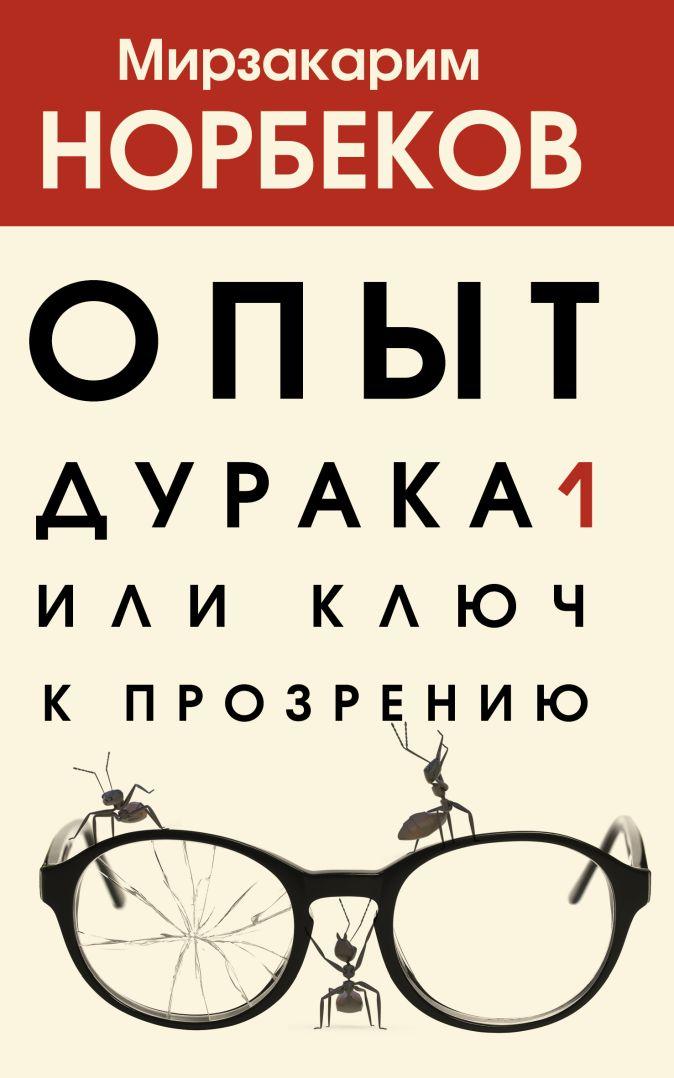 Норбеков М.С. - Опыт дурака, или Ключ к прозрению обложка книги