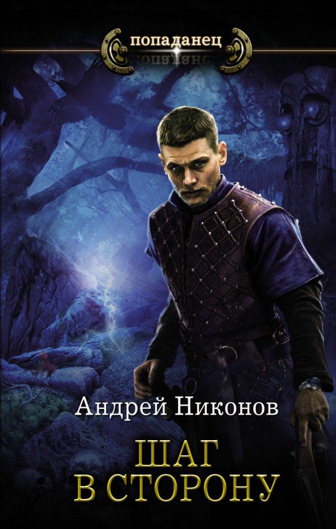 Андрей Никонов - Шаг в сторону обложка книги