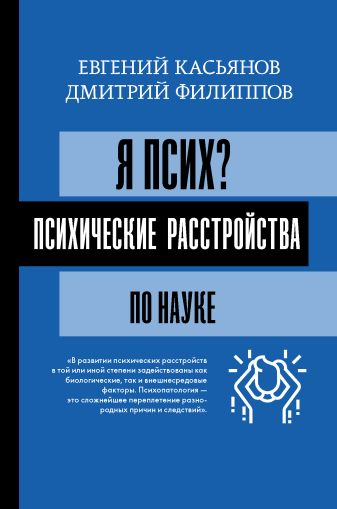 Касьянов Е.Д., Филиппов Д.С. - Я псих? Психические расстройства по науке обложка книги