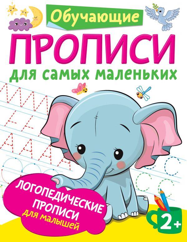 Новиковская Ольга Андреевна Логопедические прописи для малышей