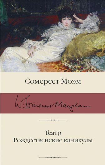 Сомерсет Моэм - Театр. Рождественские каникулы обложка книги