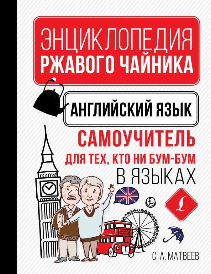 С. А. Матвеев - Английский язык. Самоучитель для тех, кто ни бум-бум в языках обложка книги