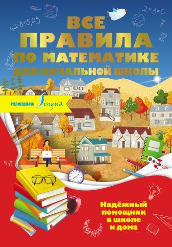 О. Разумовская - Все правила по математике для начальной школы обложка книги