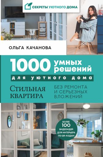 Ольга Качанова - 1000 умных решений для уютного дома. Стильная квартира без ремонта и серьезных вложений обложка книги