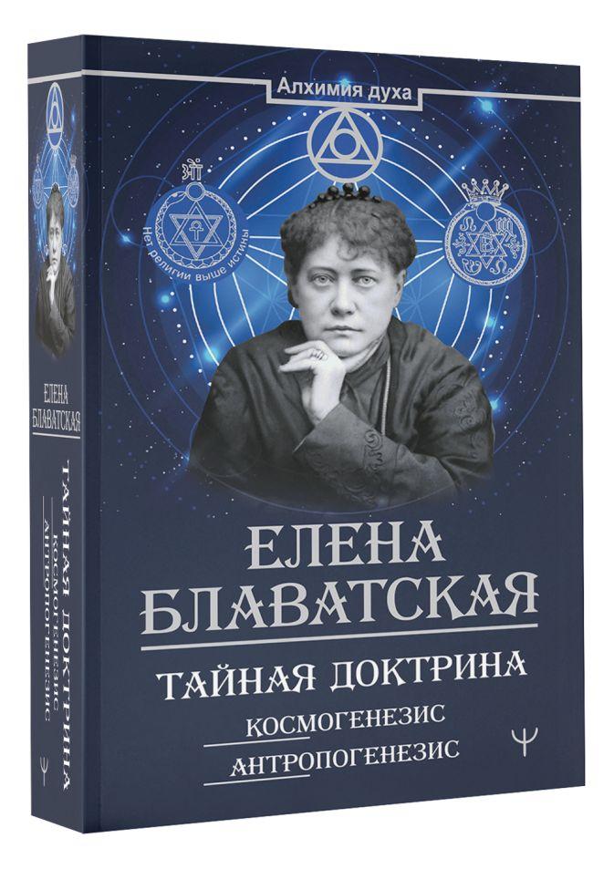 Елена Блаватская - Тайная доктрина. Космогенезис. Антропогенезис обложка книги