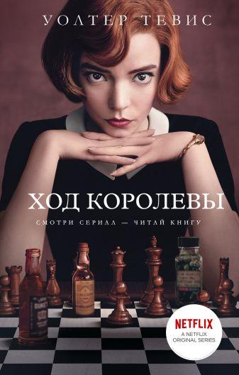Уолтер Тевис - Ход королевы обложка книги