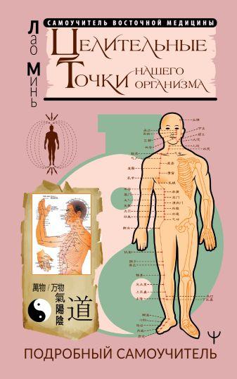 Лао Минь - Целительные точки нашего организма. Подробный самоучитель обложка книги