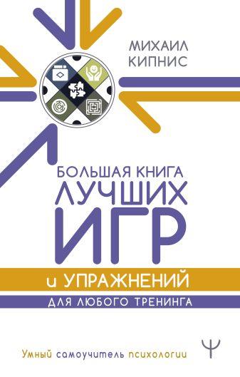 Михаил Кипнис - Большая книга лучших игр и упражнений для любого тренинга обложка книги
