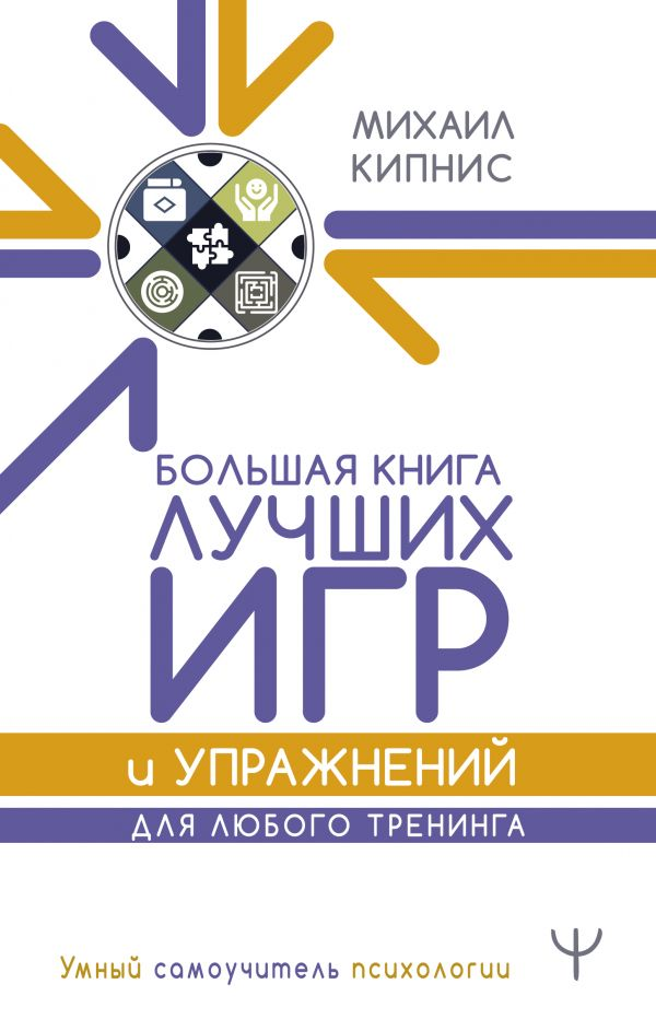 Большая книга лучших игр и упражнений для любого тренинга ( Кипнис Михаил  )