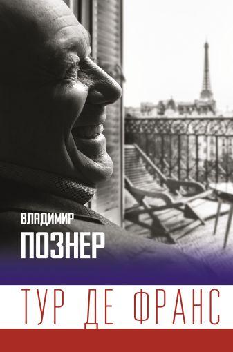 Познер В.В. - Тур де Франс обложка книги