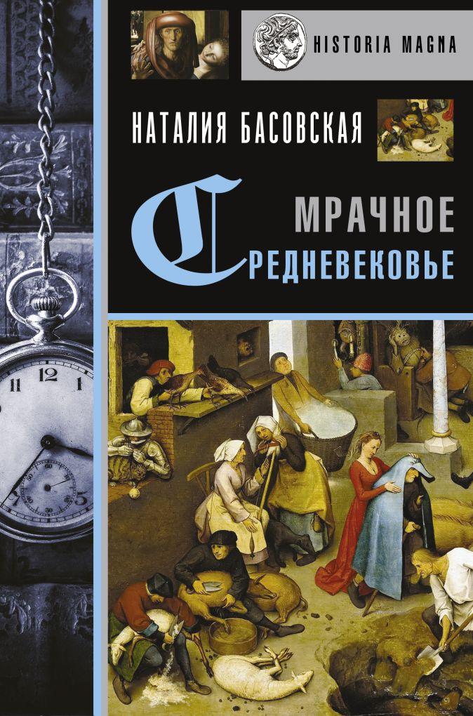Басовская Н.И. - Мрачное Средневековье. История в лицах обложка книги