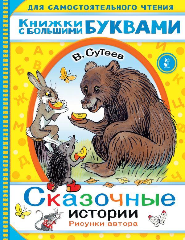 Сутеев Владимир Григорьевич Сказочные истории