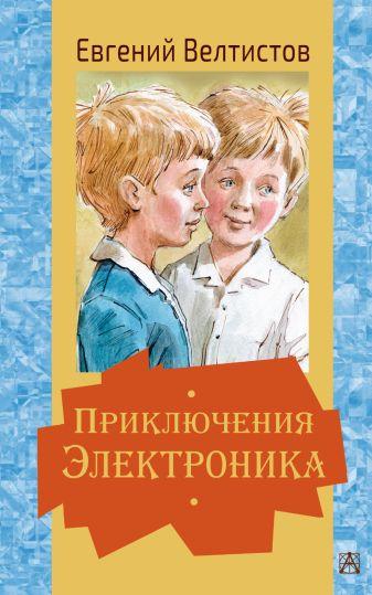 Евгений Велтистов - Приключения Электроника обложка книги