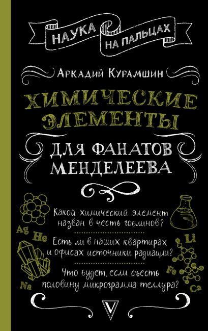 Химические элементы для фанатов Менделеева - фото 1