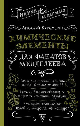 Курамшин А.И. - Химические элементы для фанатов Менделеева обложка книги