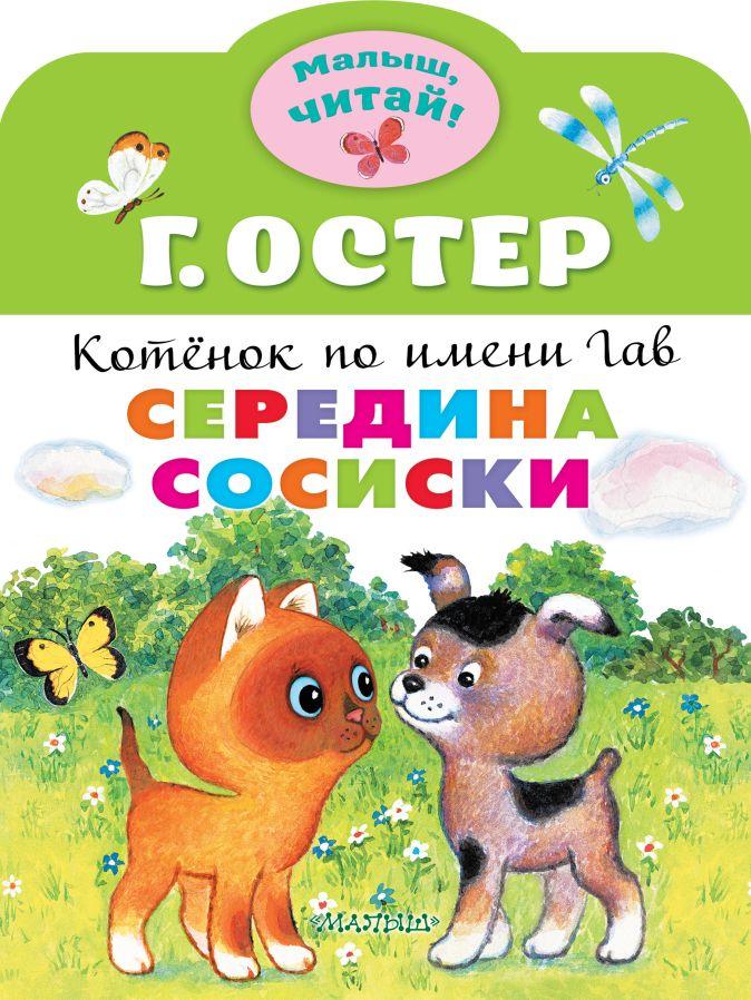 Остер Г.Б. - Середина сосиски. Котёнок по имени Гав обложка книги