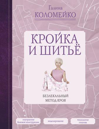 Коломейко Г.Л. - Кройка и шитье. Безлекальный метод кроя обложка книги